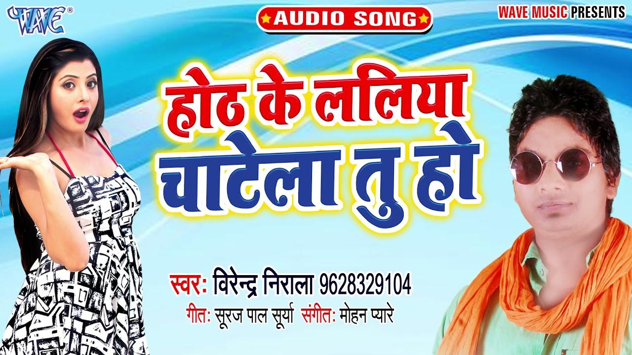 होठ के ललिया चाटेला तू हो_#New हिट #भोजपुरी Song_Hoth Ke Laliya Chatela Tu ho_#Virender Nirala
