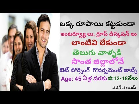 Local Jobs - State Government Outsourcing Jobs in Own District | in Telugu By Pa1 - Job Search