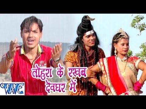 तोहरा के रखब देवघर में - Ae Bhola Ji - Ankush Raja - Bhojpuri Kanwar Songs 2016 new