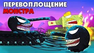 Перевоплощение монстра - Мультики про танки