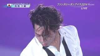 07/06/2014 Faoi Makuhari Daisuke Takahashi (一部音声差し替え)