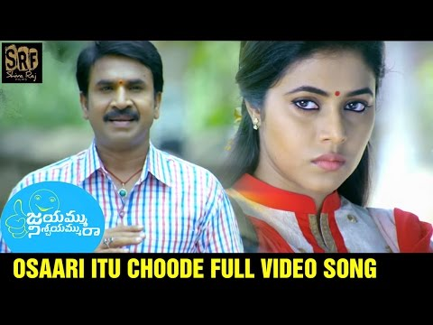 Osaari Itu Choode Full Video Song | Jayammu Nischayammu Raa Movie | Poorna | Srinivas Reddy