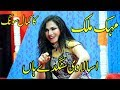 "Mehak Malik - New Super Hit Dance ""Eid Show Multan-shaheen studio"