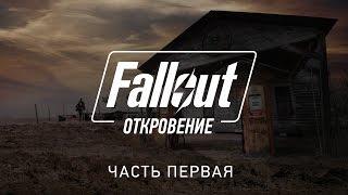 Fallout. Откровение — часть первая [игровое кино]