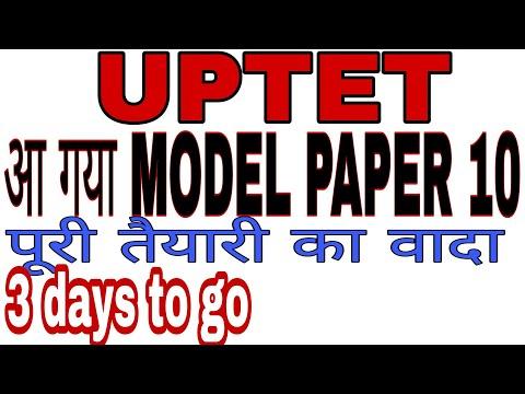 UPTET MODEL PAPER ,SAMPLE PAPER FOR EVS Part 10