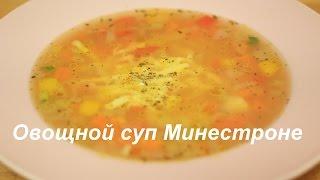 Овощной суп Минестроне (простой вариант)