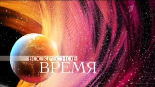 «Воскресное Время» (Первый канал) 06.09.2015