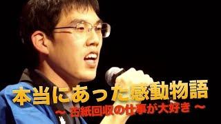 【名スピーチ】古紙回収の仕事のやりがい | 楽しく仕事して楽しく生きるためには 鈴木健也