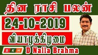 24.10.2019 இன்றைய ராசி பலன் : 9941988555 | D நல்ல பிரம்மா | Today Rasi Palan