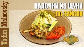Рецепт палочки из щуки по-тайски или как приготовить острые рыбные палочки. Мальковский Вадим.
