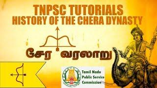 TNPSC History – Chera Dynasty - சேர ராஜ்ஜியம் (Tamil)