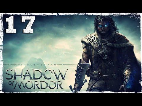 Смотреть прохождение игры Middle-Earth: Shadow of Mordor. #17: Невероятная битва.