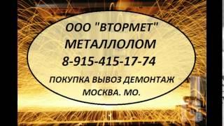 8-925-330-76-33 Металлолом в Домодедово. Металлолом закупаем в Домодедово. Металл продать(, 2015-05-30T21:49:25.000Z)