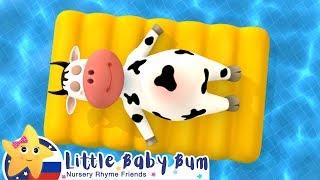 Учимся плавать | Мои первые уроки | Детские песни | Little Baby Bum