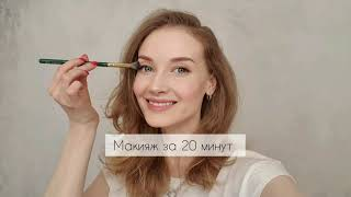 Дневной макияж за 20 минут