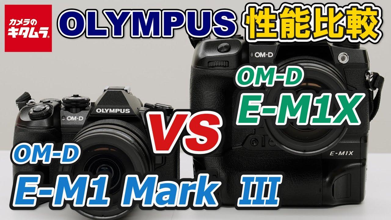 【カメラ比較】オリンパス OM-D E-M1XとOM-D E-M1 Mark Ⅲの違いは?AF性能や手ブレ補正などを比較してみた!(カメラのキタムラ動画_OLYMPUS)