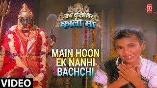 Main Hoon Ek Nanhi Bachchi [Full Song] - Jai Dakshineshwari Kali Maa