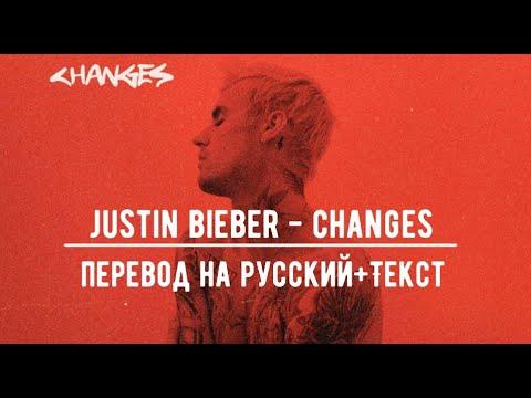 Justin Bieber - Changes [ПЕРЕВОД НА РУССКИЙ+ТЕКСТ]