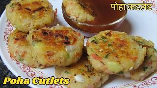 Quick Veg Poha Cutlets Recipe | वेज पोहा कटलेट | Instant Poha cutlet recipe