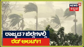 30 Minutes 30 News | Kannada Top 30 Headlines Of The Day | August 6, 2020