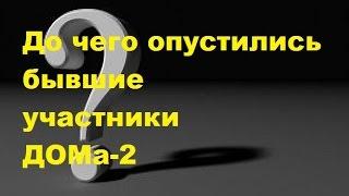 До чего опустились бывшие участники ДОМа-2. Бывшие участники. Как похудел Егор Халявин с ДОМа-2.