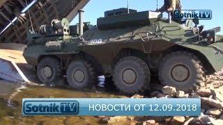 НОВОСТИ. ИНФОРМАЦИОННЫЙ ВЫПУСК 12.09.2018