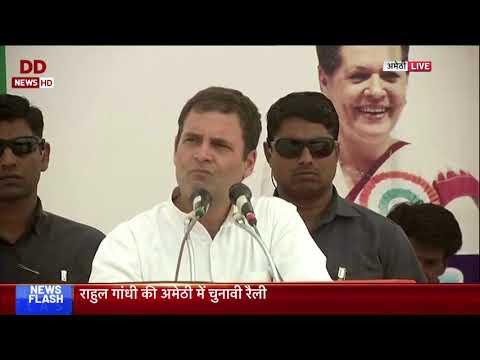 Congress President Rahul Gandhi addresses rally in Amethi, UP