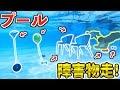 プールで【水中障害物競走】やったら楽しすぎた!!!
