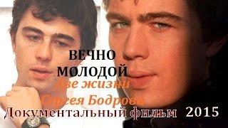 СЕРГЕЙ БОДРОВ   Документальный фильм 2015