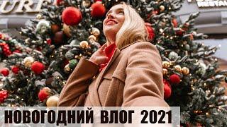 НОВОГОДНИЙ ВЛОГ НЕДЕЛЯ СО МНОЙ ВМЕСТЕ ГОТОВИМ ХОДИМ ПО МАГАЗИНАМ ВСТРЕЧАЕМ 2020 AlenaPetukhova