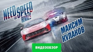 Обзор игры Need for Speed Rivals Review