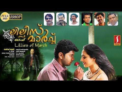 Lillies of March | Malayalam Full Movie | Rahman Campus Romantic Action Film | latest New Movie