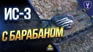 ИС-3 С БАРАБАНОМ / ИМБОВАЯ МЕХАНИКА