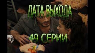 НАША ИСТОРИЯ описание 49 серии турецкого сериала на русском языке, дата выхода