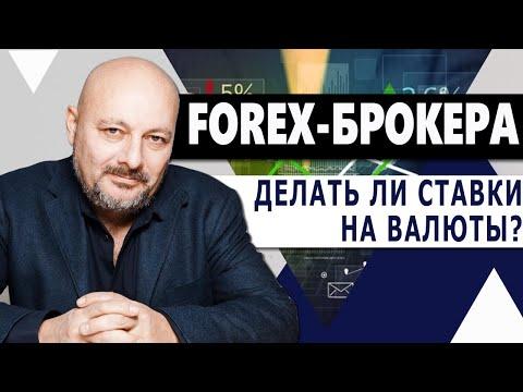Стоит ли заниматься Форекс торговлей?