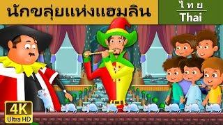 นักขลุ่ยแห่งแฮมลิน | นิทานก่อนนอน | นิทาน | นิทานไทย | นิทานอีสป | Thai Fairy Tales
