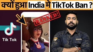 क्यों हुआ India में TikTok Ban? | TikTok Officially Banned in India 2019 | Supreme Court