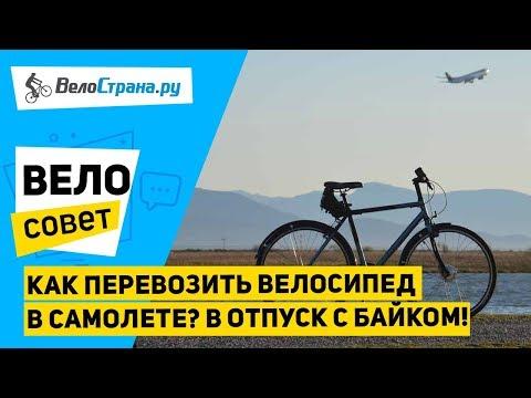Как перевозить велосипед в самолете // Это законно?