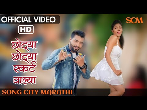 Chotya Chotya Skirt Walya   Song City Marathi #OfficialVideo   2018