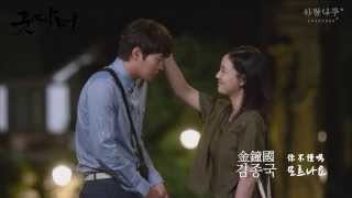 【繁中字幕】金鐘國 Kim Jong Kook - 你不懂嗎 모르나요(How Come You Don't Know)(KBS Good Doctor OST)