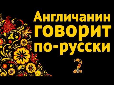 ♛ Иностранец говорит по-русски ♛ Англичанин David говорит по-русски