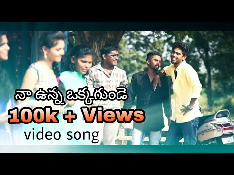 నా ఉన్న ఒక్కగుండె |latest video song |Naa Unna oka gunde nenu chusi kotukunde | Ganesh honey|