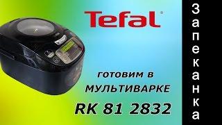 Готовим  в мультиварке Tefal RK 812832 запеканку. Собираем продукты по сусекам.