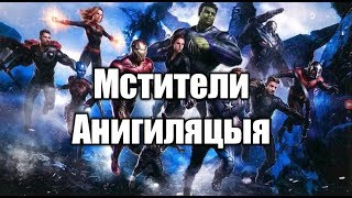 Мстители 4 / Новости / Описание Трейлера / Название