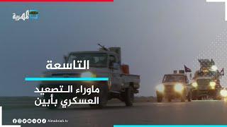 أبين.. مساع إماراتية لنسف اتفاق الرياض كليا   التاسعة
