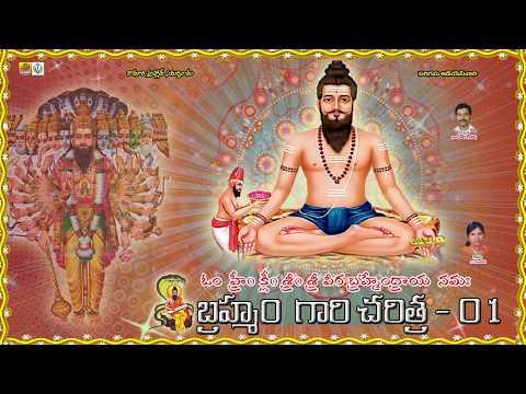 Bramham Gari Charitra || Ramadevi Devotional Songs || Bramham Gari Kalagnanam (Telugu) - Part1