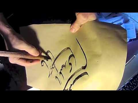 Persian calligraphy غربت نستعلیق