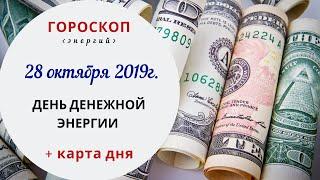День денежной Энергии  Гороскоп  28 октября 2019 Пн