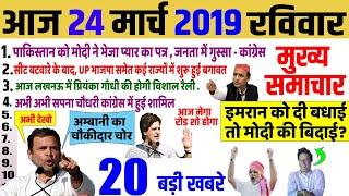 Today Breaking News : आज की ताजा खबर ,20 चुनावी समाचार फटाफट।rahul gandhi and modi loksabha election