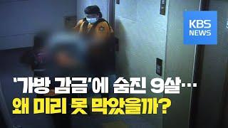 [뉴스 따라잡기] '공포의 7시간' 가방에 감금됐던 9…